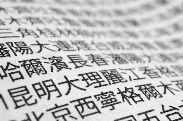 Japanische Zeitung, Macro