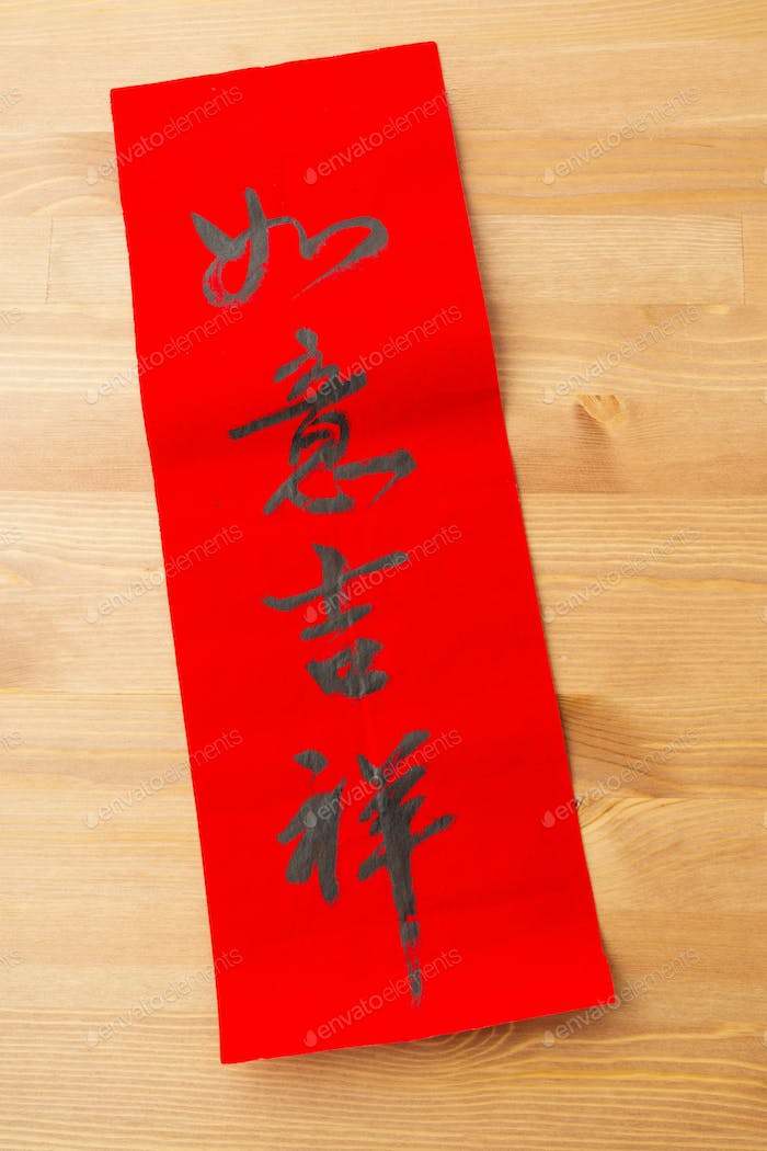 Chinese new year calligraphy, phrase meaning is blessing for good fortune