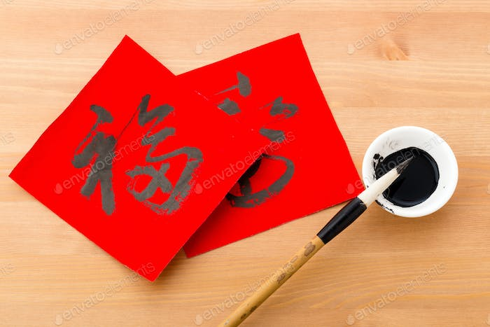 Chinese calligraphy with the meaning of lucky
