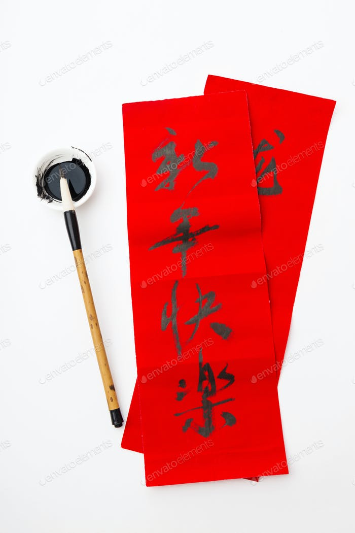Chinese new year calligraphy, phrase meaning is happy new year