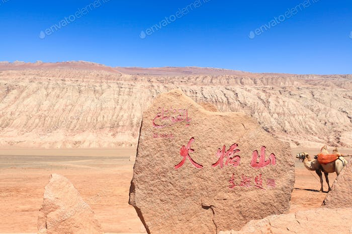 the flaming mountain in turpan